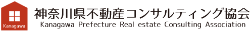 神奈川県不動産コンサルティング協会